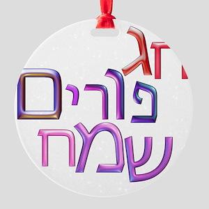 Purim text hebrew â?«Ã±â?«×¥â?«Â¿â? Round Ornament