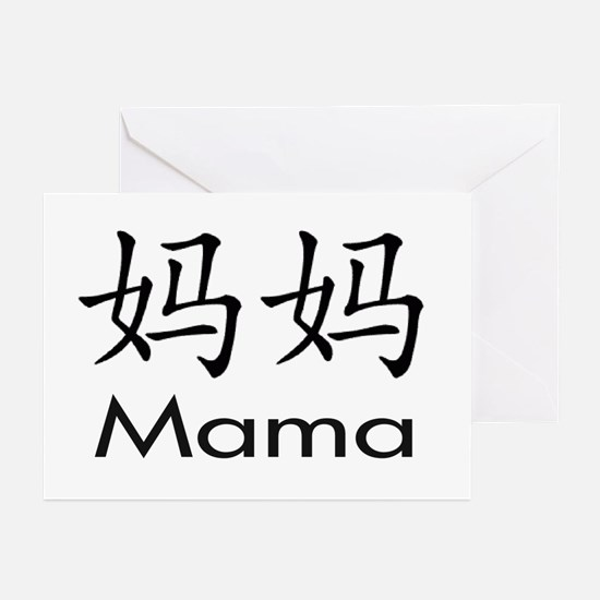 Chinese Character Mama Greeting Cards (Package of