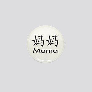 Chinese Character Mama Mini Button