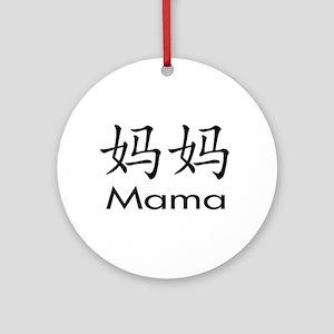 Chinese Character Mama Ornament (Round)