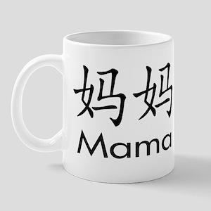 Chinese Character Mama Mug