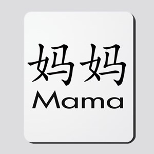Chinese Character Mama Mousepad