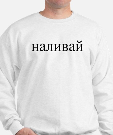 Pour Vodka Sweatshirt