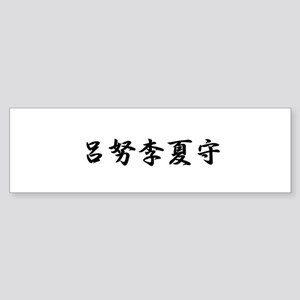 Rodriguez name in Japanese Kanji Sticker (Bumper)