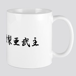 Williams in Japanese Kanji name Mug