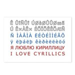 I love cyrillics Postcards (Package of 8)