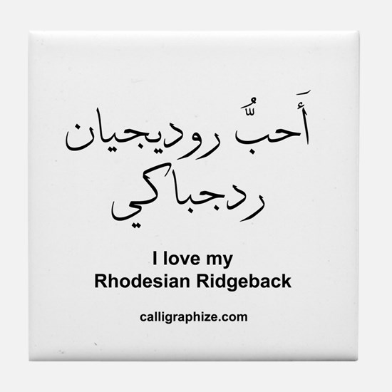 Rhodesian Ridgeback Dog Tile Coaster