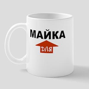 Maika dlya Maika Mug