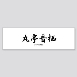 Martinez name in Japanese Kanji Sticker (Bumper)