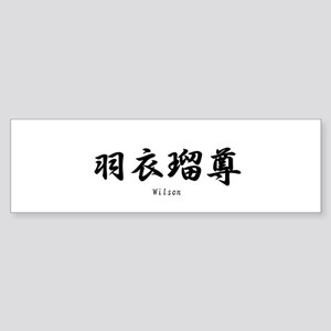 Wilson name in Japanese Kanji Sticker (Bumper)