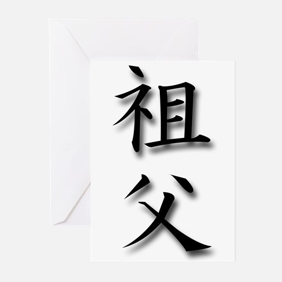 Grandfather Kanji Greeting Cards (Pk of 10)