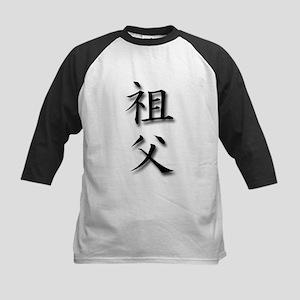 Grandfather Kanji Kids Baseball Jersey