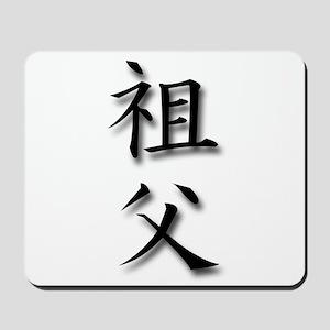 Grandfather Kanji Mousepad