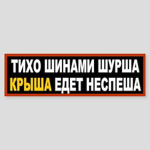 Krisha (Mafia) Bumper Sticker