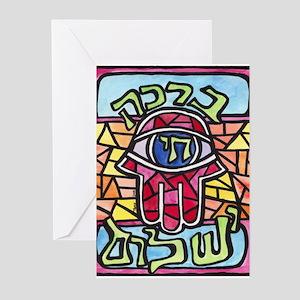 BlessingShalom Greeting Cards