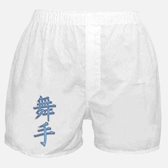 Dancer Kanji Boxer Shorts