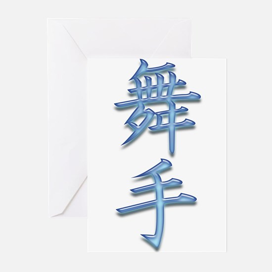 Dancer Kanji Greeting Cards (Pk of 10)