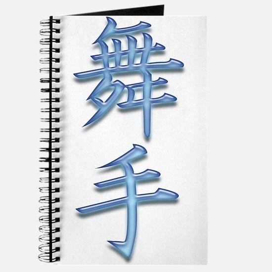 Dancer Kanji Journal