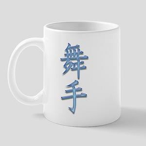Dancer Kanji Mug