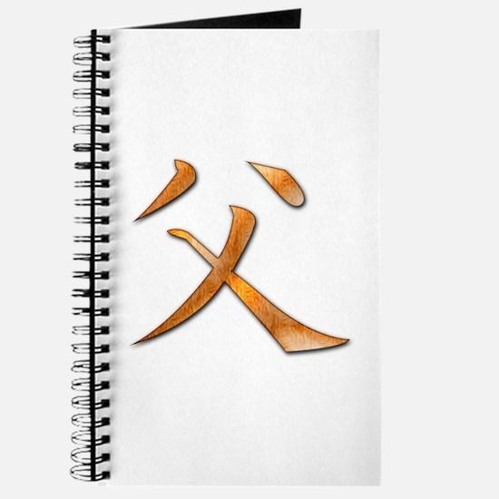 Father Kanji Journal