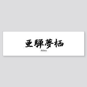 Adams name in Japanese Kanji Sticker (Bumper)