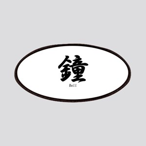 Bell name in Japanese Kanji Patches