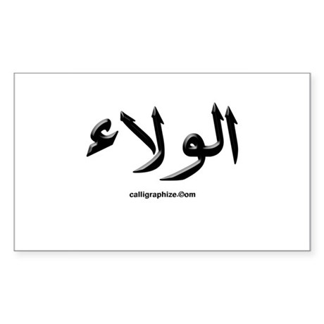 Loyalty Arabic Calligraphy Rectangle Sticker