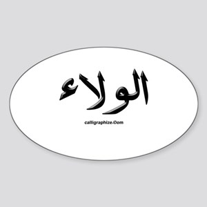 Loyalty Arabic Calligraphy Oval Sticker