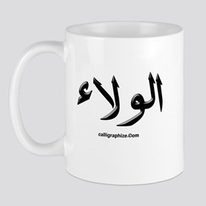 Loyalty Arabic Calligraphy Mug