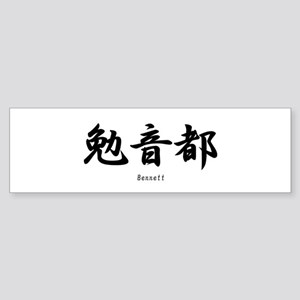Bennett name in Japanese Kanji Sticker (Bumper)