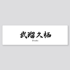 Brooks name in Japanese Kanji Sticker (Bumper)