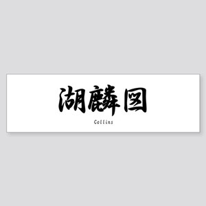 Collins name in Japanese Kanji Sticker (Bumper)