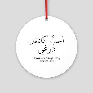 Kangal Dog Arabic Calligraphy Ornament (Round)