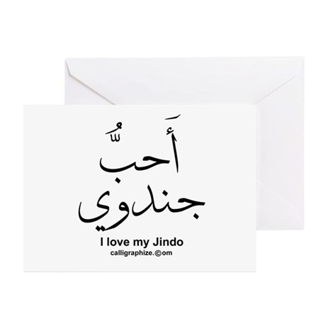 Jindo Dog Arabic Calligraphy Greeting Cards (Packa