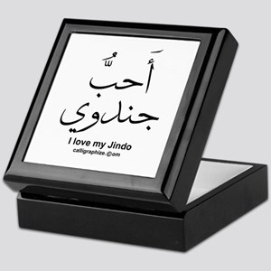 Jindo Dog Arabic Calligraphy Keepsake Box