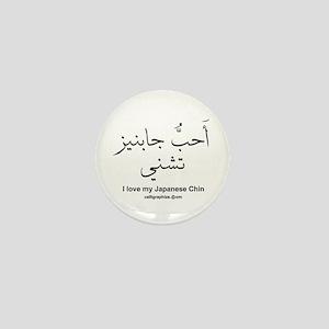 Japanese Chin Dog Arabic Mini Button