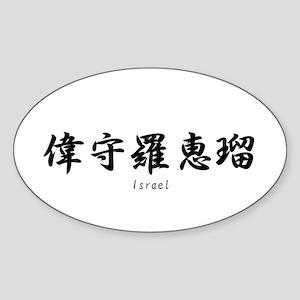 Israel in Japanese Kanji name Sticker (Oval)