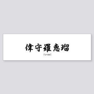 Israel in Japanese Kanji name Sticker (Bumper)