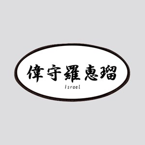 Israel in Japanese Kanji name Patches