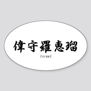 Israel in Japanese Kanji name Sticker (Oval)