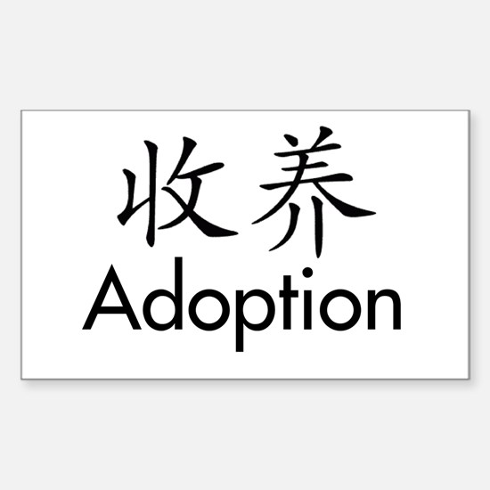 Chinese Character Adoption Rectangle Decal