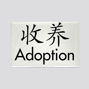 Chinese Character Adoption Rectangle Magnet