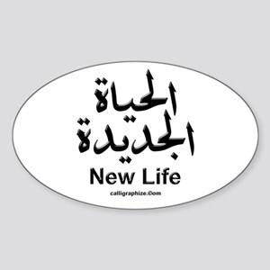New Life Arabic Calligraphy Oval Sticker