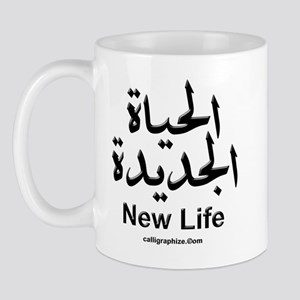 New Life Arabic Calligraphy Mug