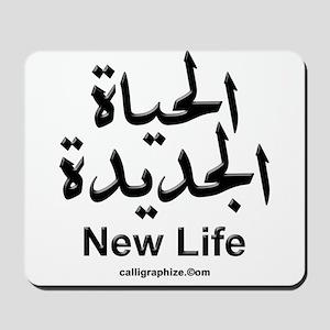 New Life Arabic Calligraphy Mousepad