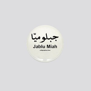 Jablu Miah Arabic Calligraphy Mini Button
