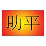 Sukebe Sticker (Rect.)