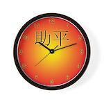 Sukebe Wall Clock