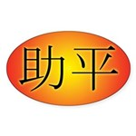 Sukebe Oval Sticker