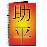 Sukebe Journal
